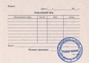 Заказать чеки и печати
